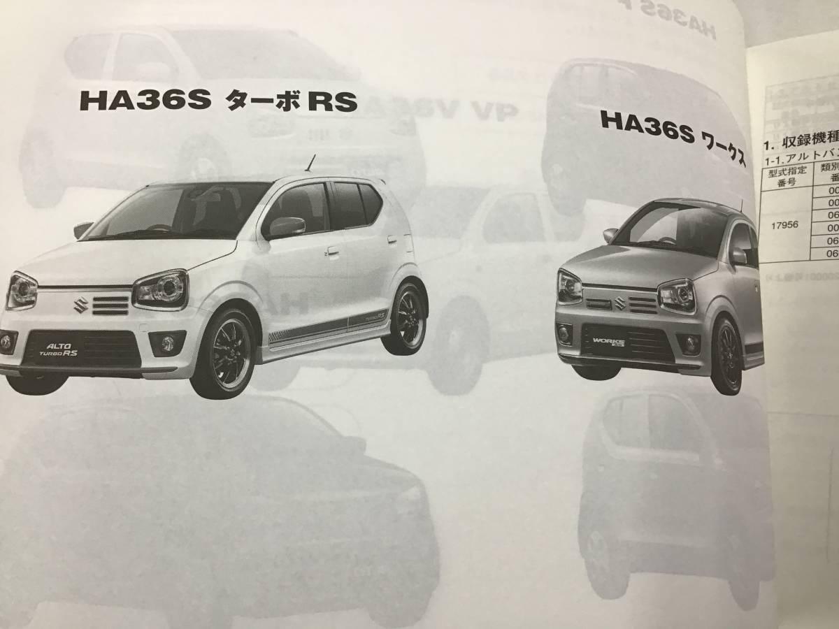 【匿名配送】スズキ・アルト HA36V HA36S パーツカタログ 2017-12 6版 VP/F/L/S/X/ターボRS/ワークス_画像4