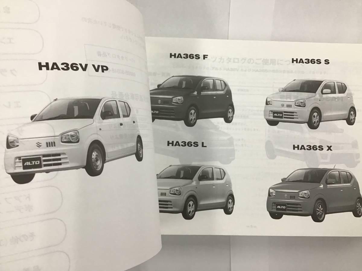 【匿名配送】スズキ・アルト HA36V HA36S パーツカタログ 2017-12 6版 VP/F/L/S/X/ターボRS/ワークス_画像3