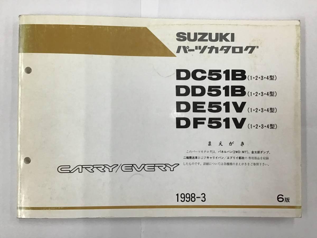 「【匿名配送】スズキ・キャリイ・エブリイ(ダンプ等) DC51B DD51B DE51V DF51V(1・2・3・4型) パーツカタログ 1998-3 6版」_画像1