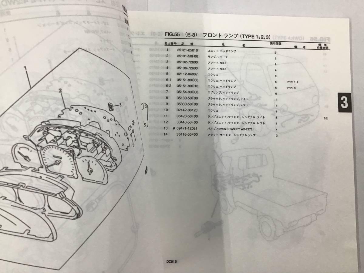 「【匿名配送】スズキ・キャリイ・エブリイ(ダンプ等) DC51B DD51B DE51V DF51V(1・2・3・4型) パーツカタログ 1998-3 6版」_画像4