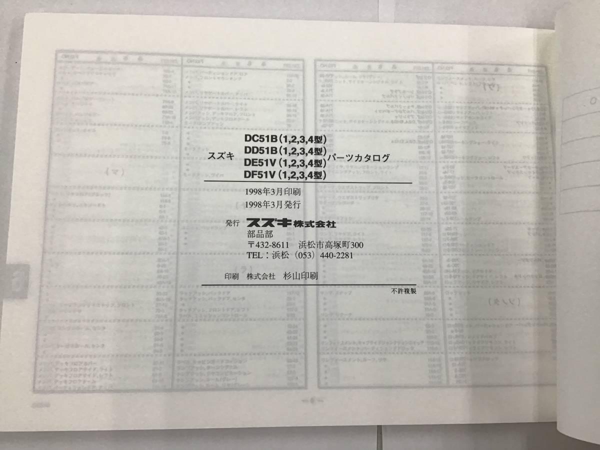 「【匿名配送】スズキ・キャリイ・エブリイ(ダンプ等) DC51B DD51B DE51V DF51V(1・2・3・4型) パーツカタログ 1998-3 6版」_画像5