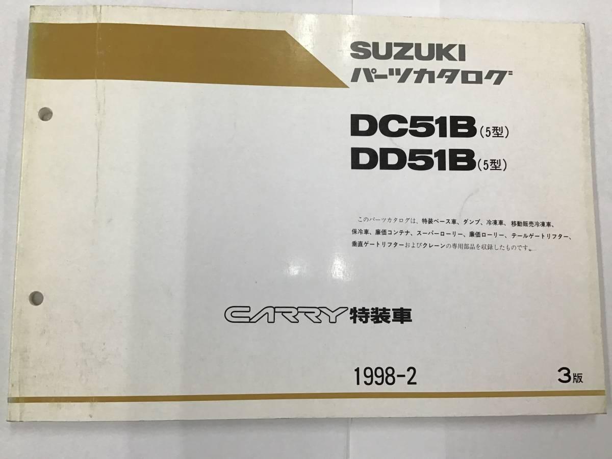 【匿名配送】スズキ・キャリイ特装車 DC51B DD51B(5型) パーツカタログ 1998-2 3版_画像1