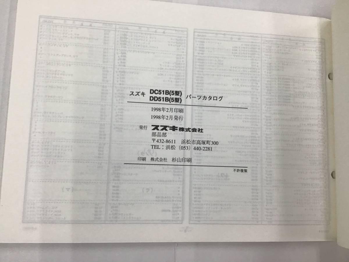 【匿名配送】スズキ・キャリイ特装車 DC51B DD51B(5型) パーツカタログ 1998-2 3版_画像4