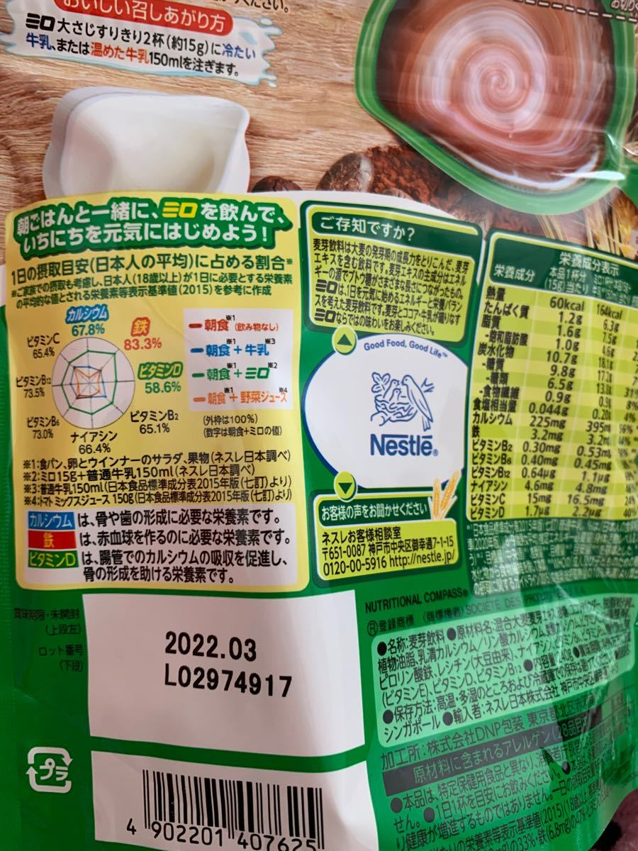 ネスレ ミロ 240g × 2袋 / Nestle MILO 栄養機能食品 ココア 送料無料 2個