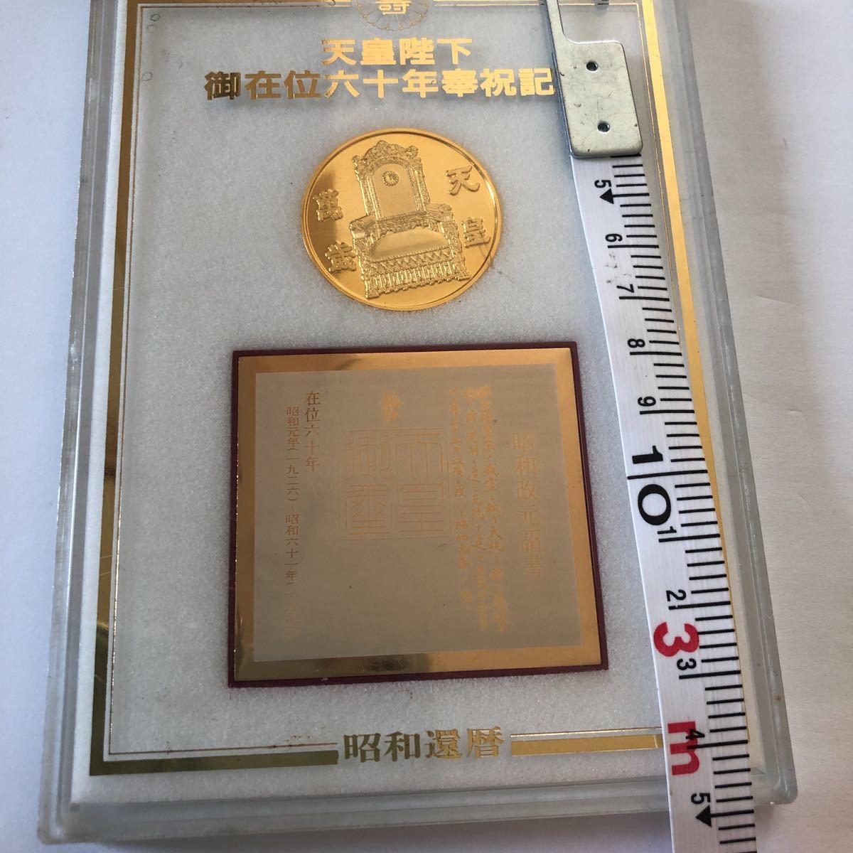 昭和天皇  記念メダル