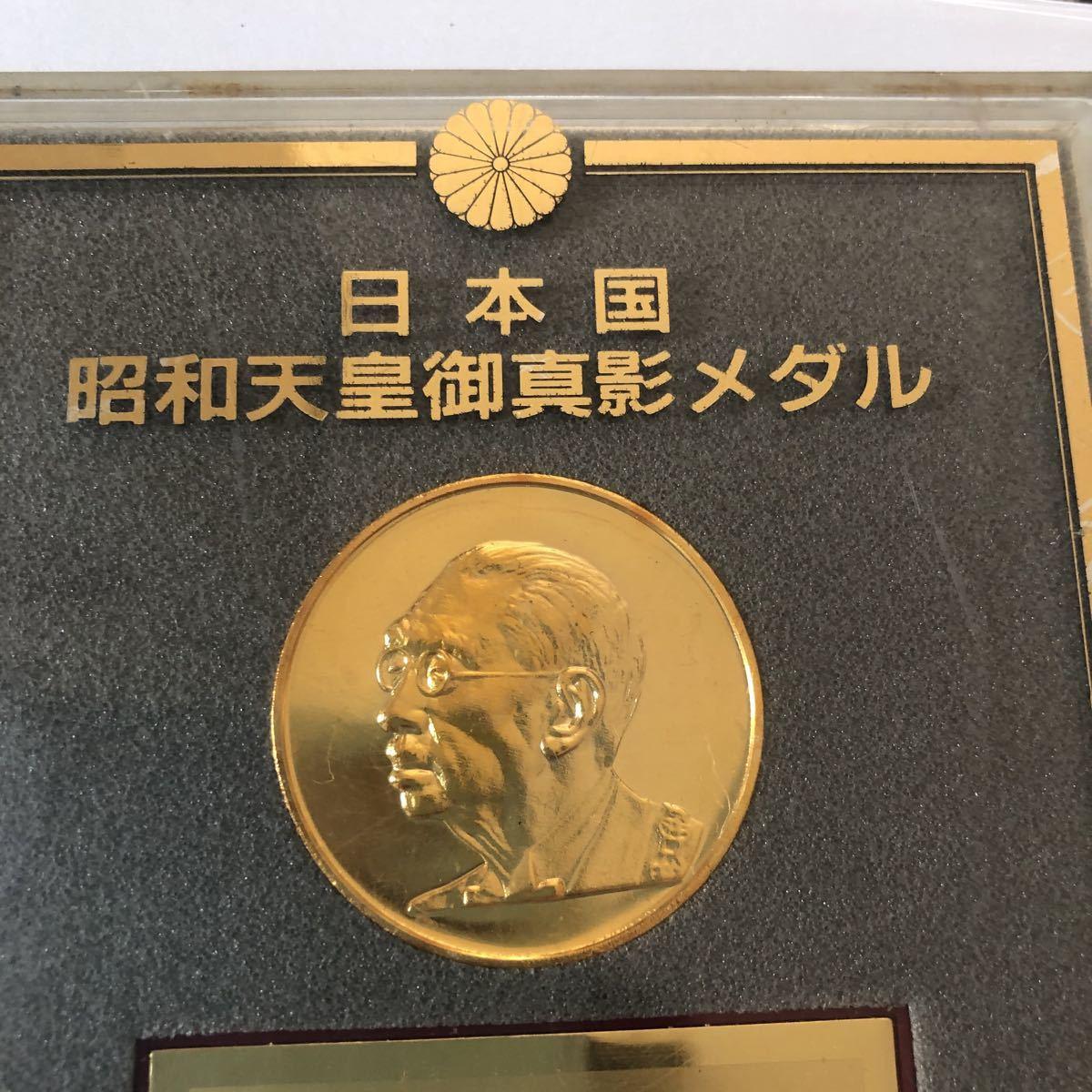 昭和天皇 御真影 記念メダル