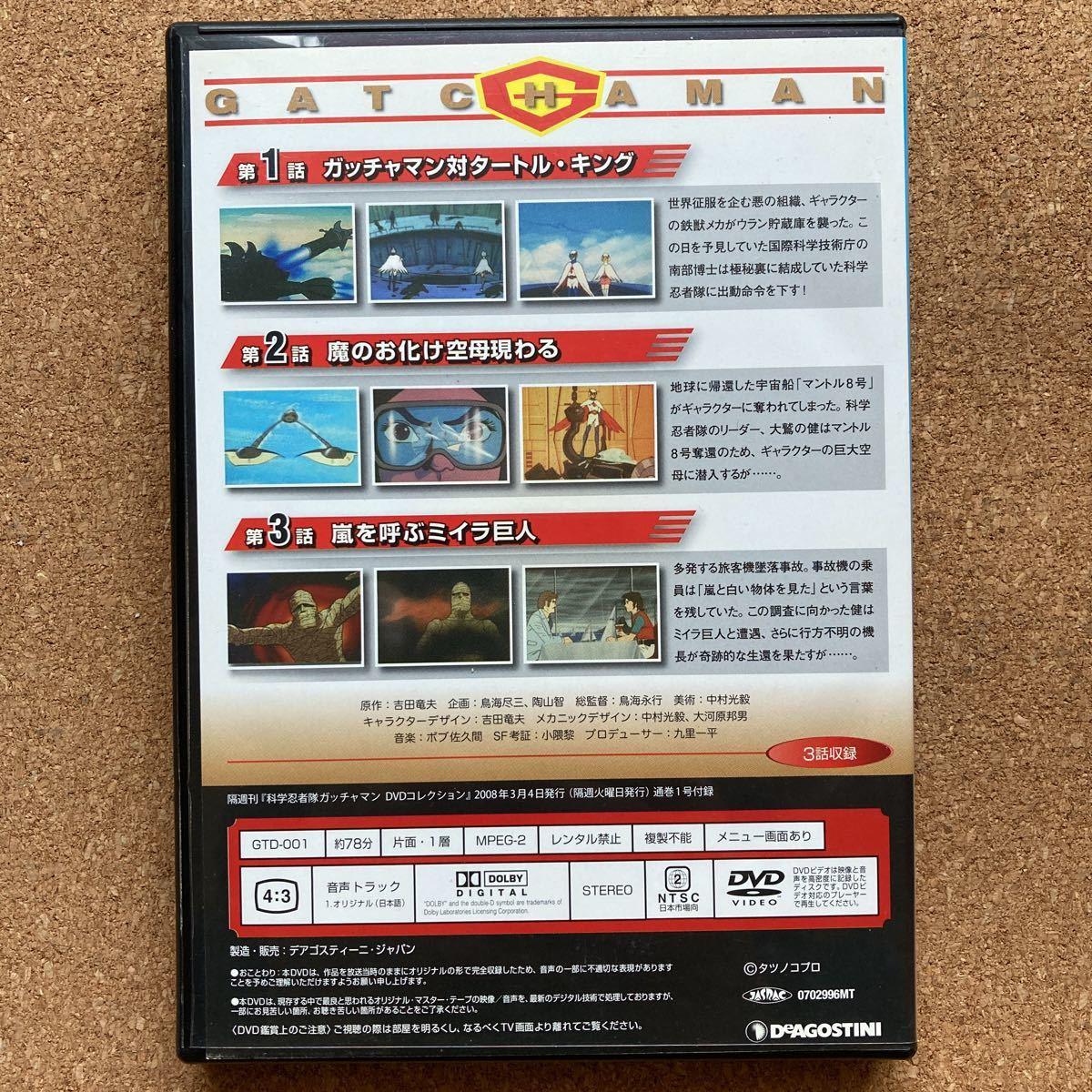 DVD 科学忍者隊ガッチャマン Vol.1