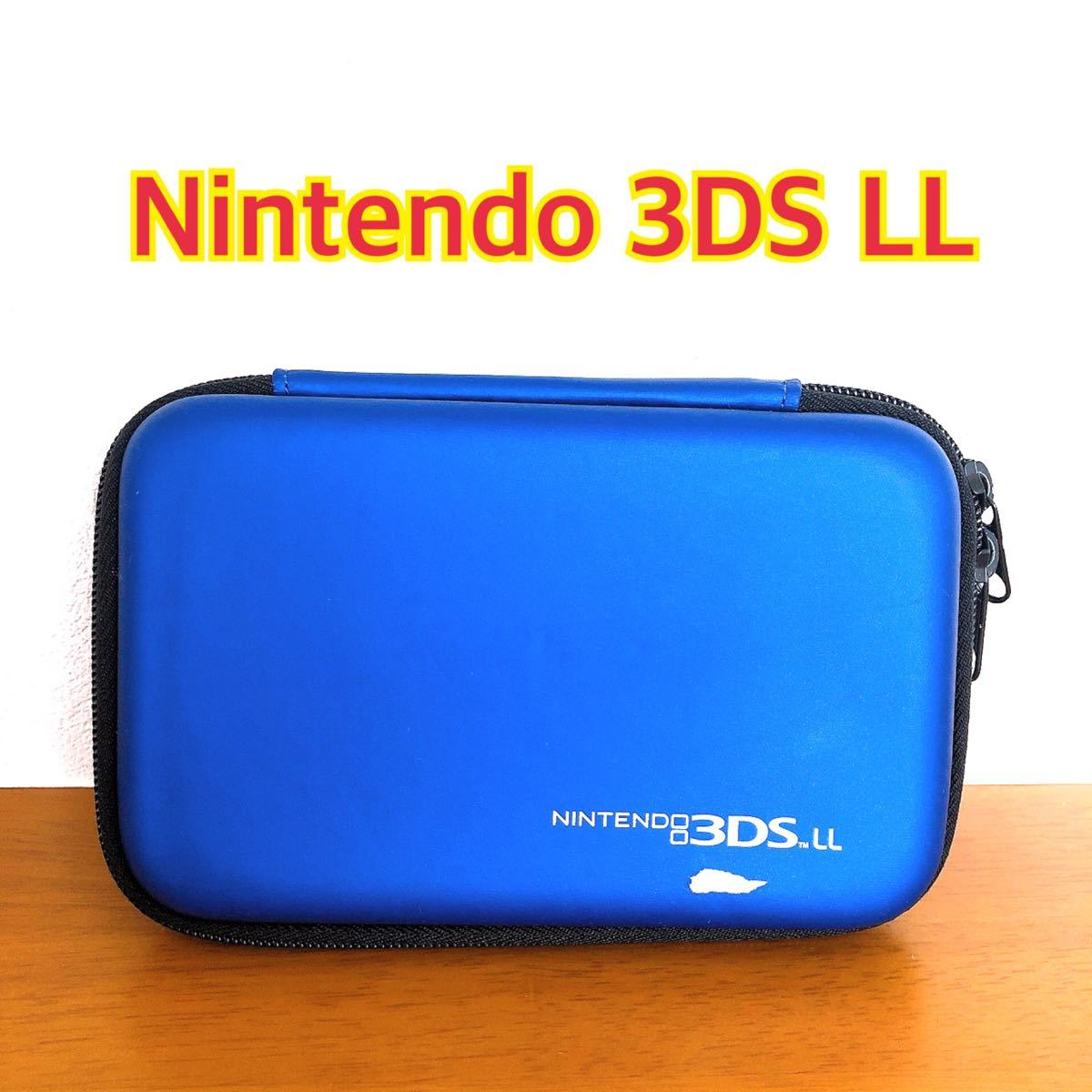 Nintendo3DS LL ハードケース ブルー HORI 任天堂