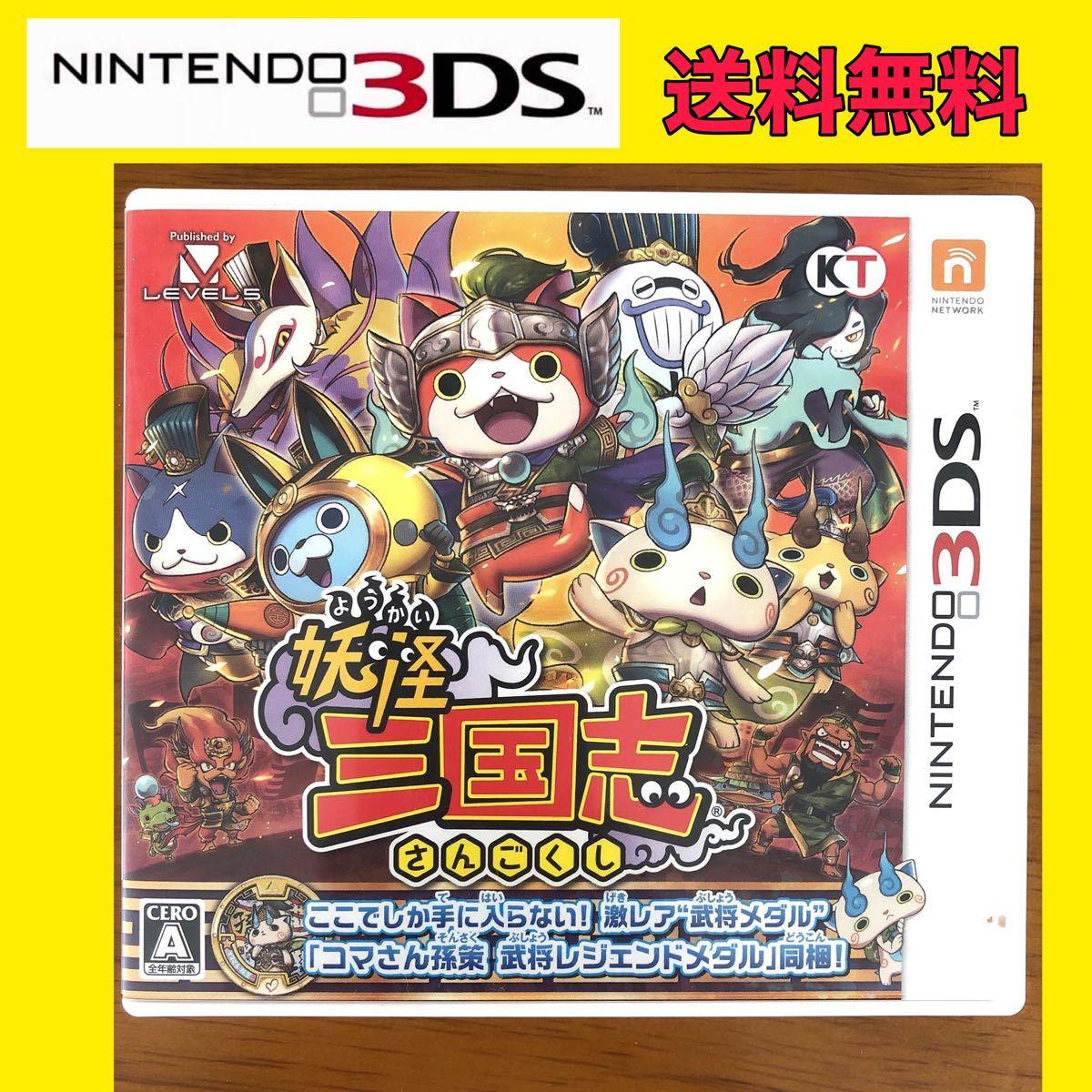 Nintendo 3DS 妖怪三国志 任天堂 ニンテンドー 妖怪ウォッチ