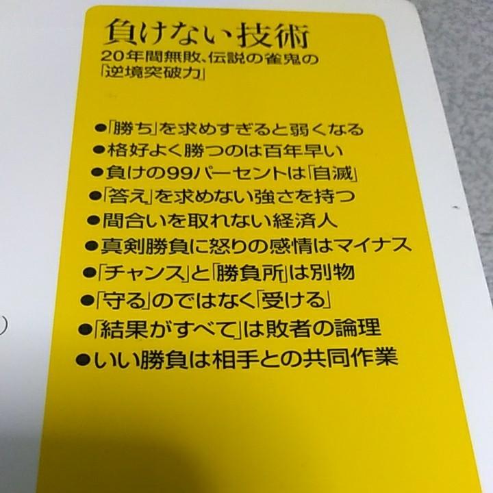 桜井章一 負けない技術 エッセイ 麻雀 逆境