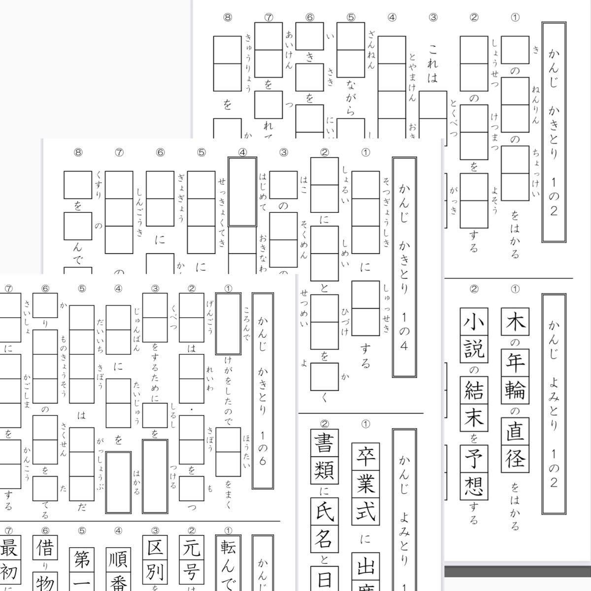 プリント 年生 漢字 4 【すきるまドリル】小学4年 漢字