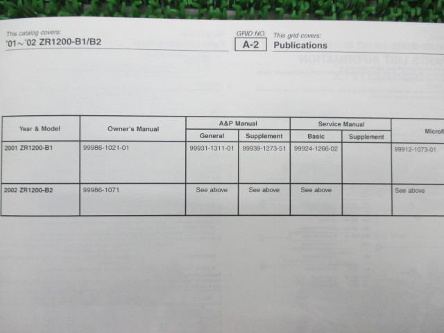 中古 カワサキ 正規 バイク 整備書 ZRX1200S パーツリスト 正規 英語版 ZR1200-B1 ZR1200-B2 パーツカタログ sX 車検 パーツカタログ_ZRX1200S