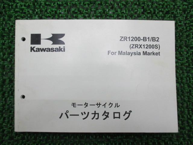 中古 カワサキ 正規 バイク 整備書 ZRX1200S パーツリスト 正規 英語版 ZR1200-B1 ZR1200-B2 パーツカタログ sX 車検 パーツカタログ_お届け商品は写真に写っている物で全てです