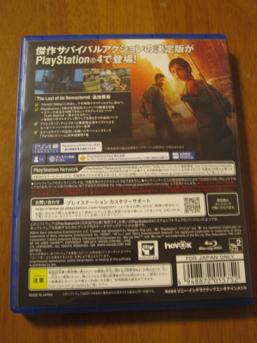PS4 ラストオブアス THE LAST OF US REMASTERED ☆送料無料