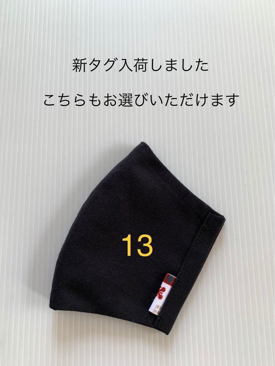 タグが選べる 黒サラシで作った リバーシブル立体インナー ■小さめサイズ■ 3枚