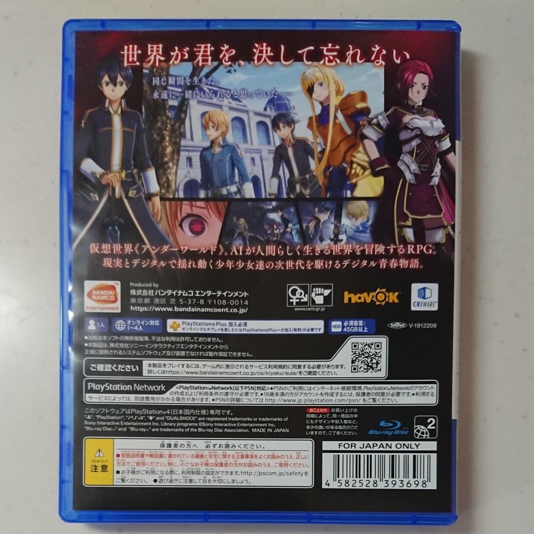 ソードアート・オンライン アリシゼーション リコリス PS4