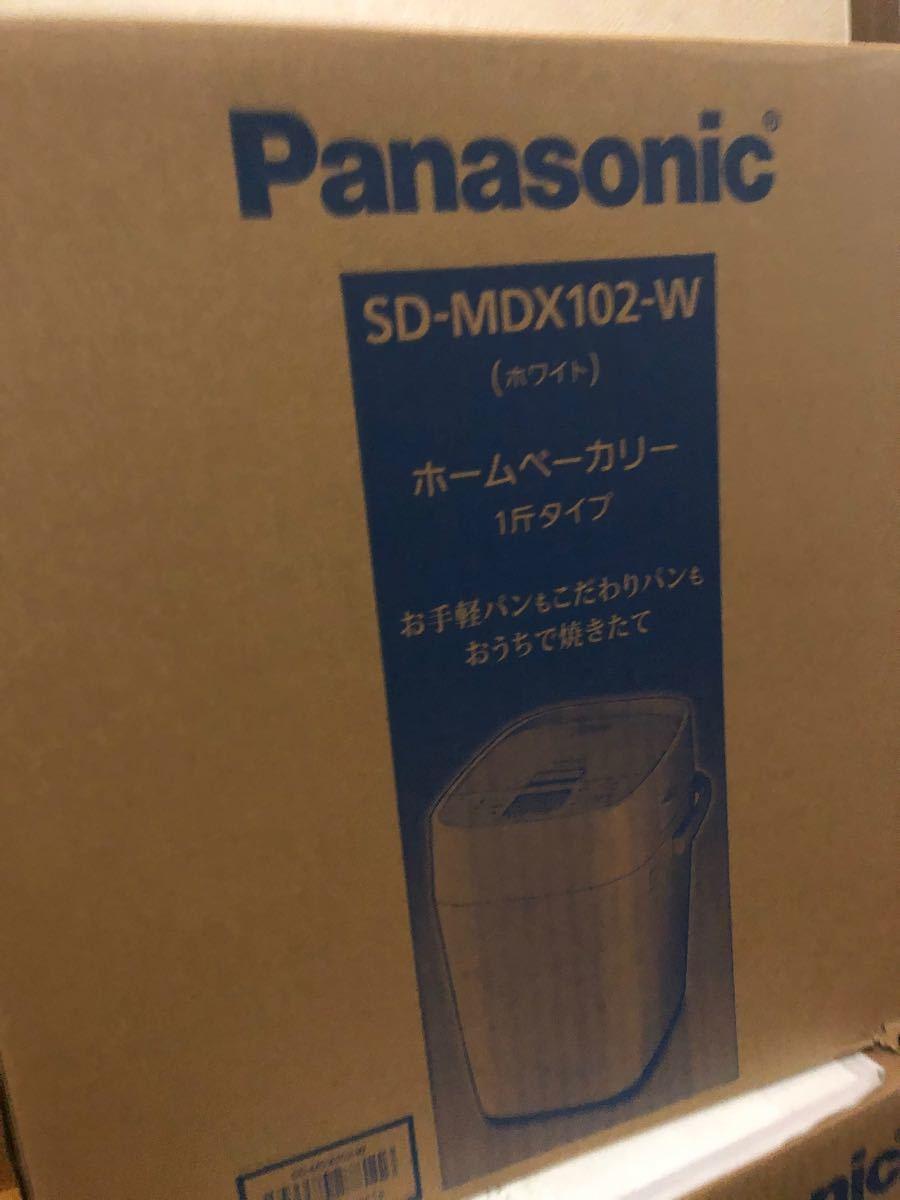 SD-MDX102-W 新品 未開封 ホームベーカリー パナソニック