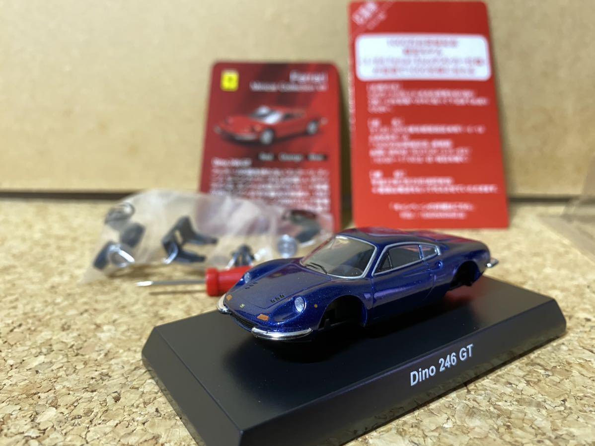 kyosho 京商 Ferrari Minicar Collection ⅦミニカーコレクションⅦ Dino 246 GT フェラーリ ディーノ246 GT 1/64 BLUE_画像1