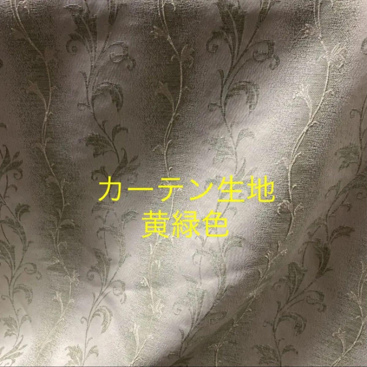 カーテン生地 生地 カーテン ハギレ No.669