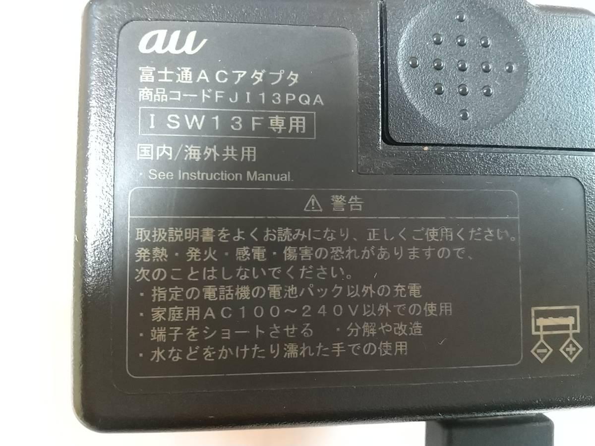 スマートフォン充電器 au 富士通ACアダプタ 商品コードFJI13PQA ISW13F専用 国内海外共用 PSEマークあり_画像1