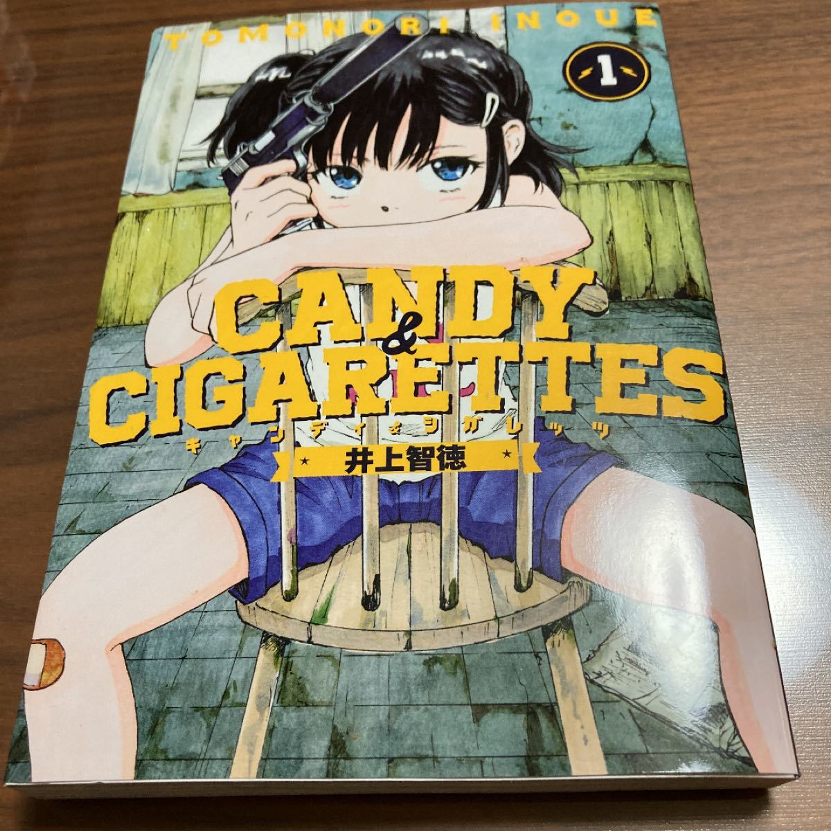 キャンディ&シガレット1 井上智徳
