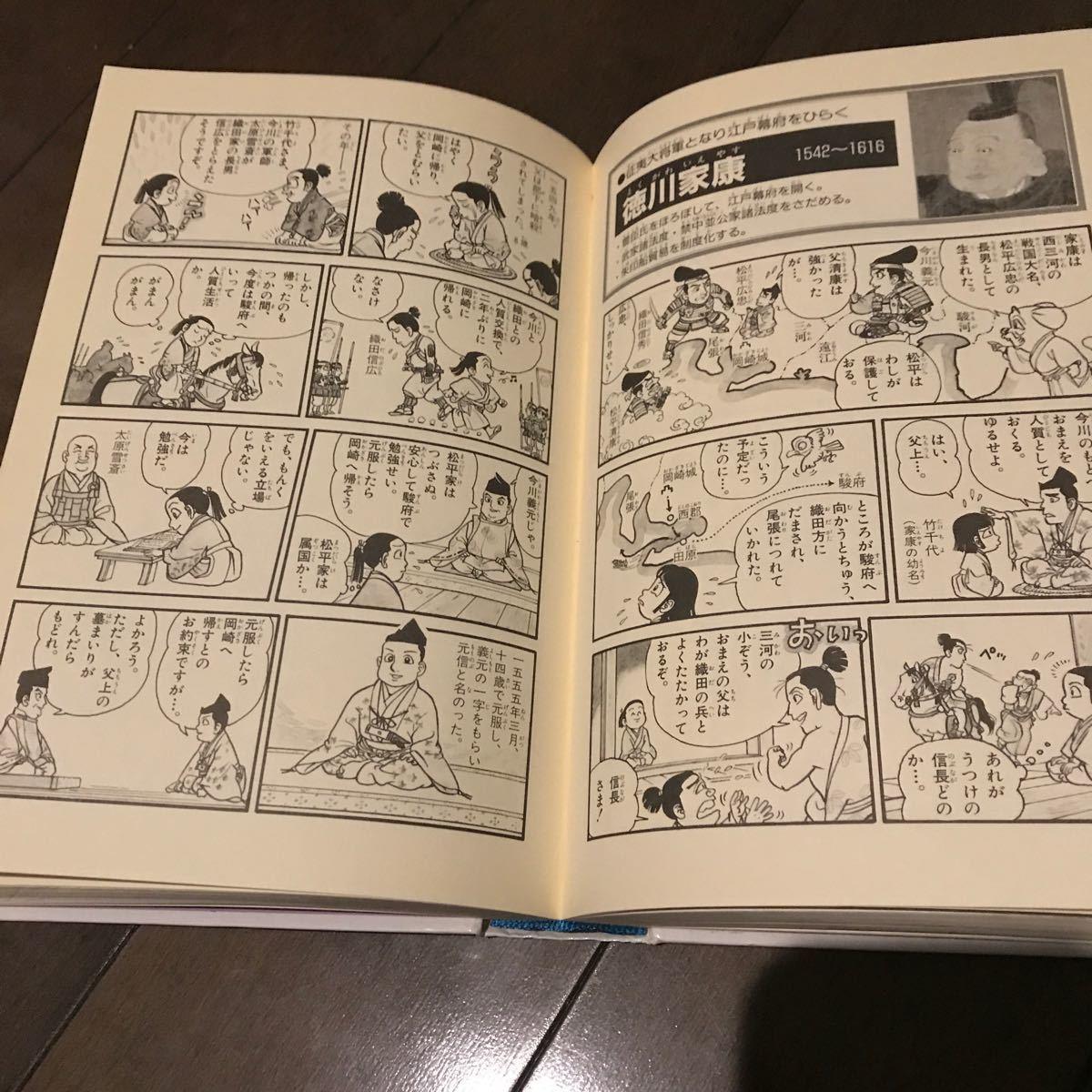 小学館 日本の歴史 人物辞典
