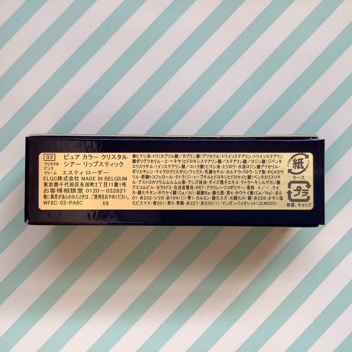 エスティローダー ピュアカラー クリスタルシアー クリスタルピンククリーム
