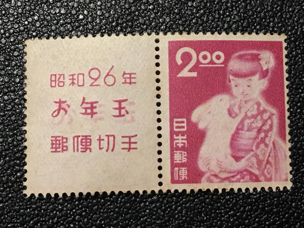 5717 お年玉付切手 未使用切手 年賀切手 1951年用 少女切手 兔切手 1951.1.1発行 記念切手 動物切手 美術品 日本切手 郵便切手 即決切手_画像1