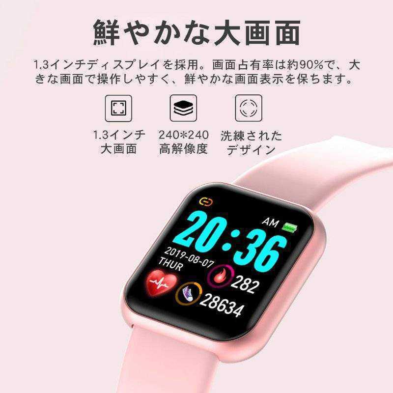 スマートウォッチ スマートブレスレット 心拍計 歩数計 血圧計 防水 活動量計 IP67 iPhone Android ピンク_画像2