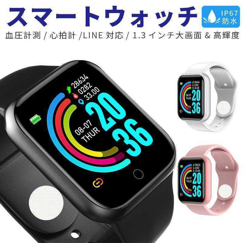 スマートウォッチ スマートブレスレット 心拍計 歩数計 血圧計 防水 活動量計 IP67 iPhone Android ピンク_画像1