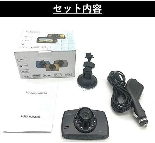 送料無料 ドライブレコーダー 4 1080PフルHDカメラ 170度広角 スーパーナイトビジョン 操作簡単 上書き機能 WDR技術 Gセンサー搭載_画像5