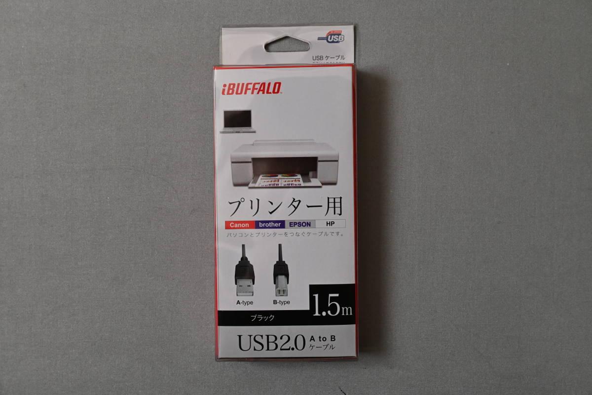 [未使用品]バッファロー USBケーブル(USB2.0対応 A to B) 黒 1.5m BSUAB215BK