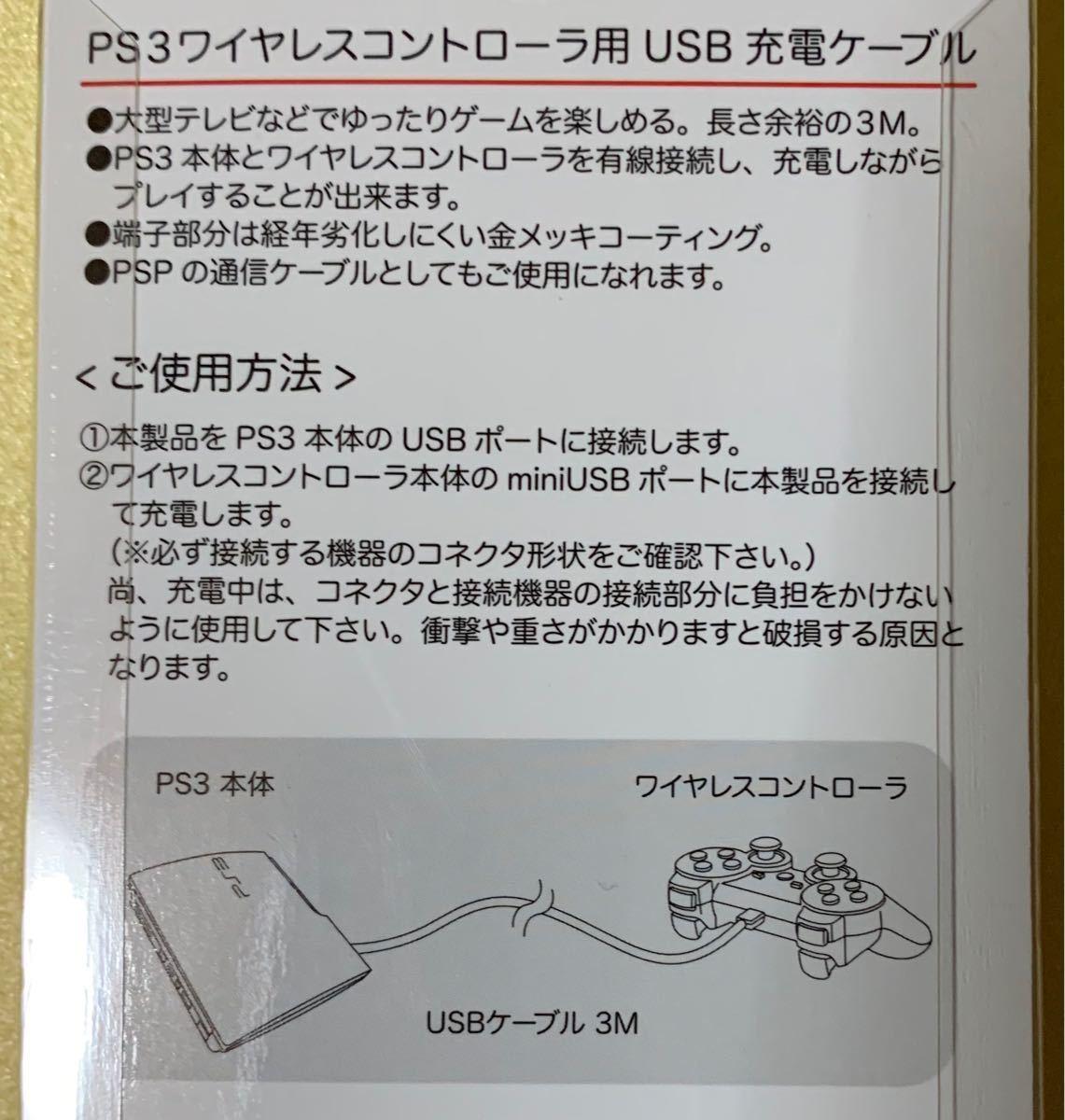 PS 3ワイヤレスコントローラ用USB充電ケーブル