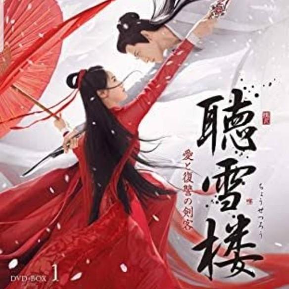 中国ドラマ 聴雪楼 Blu-ray