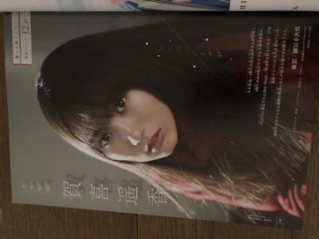雑誌 週刊少年マガジン 2021.1.31 7号 賀喜遥香 グラビア