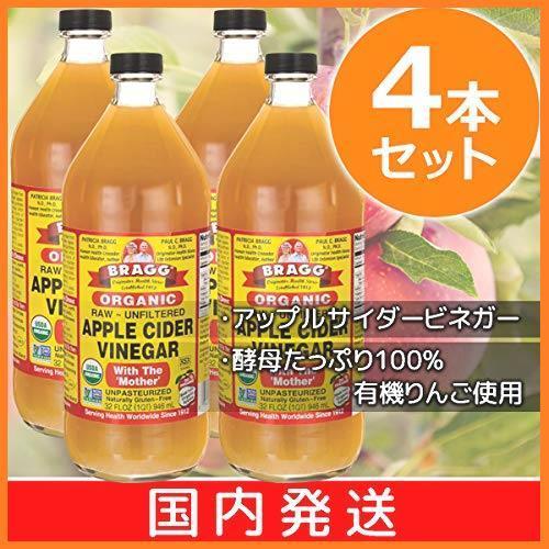 送料無料* 946ml 日本正規品 Bragg アップルサイダービネガー オーガニック (4個セット) お得品_画像2