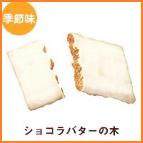 送料無料* シュガーバターの木 19袋入 4種詰合せ お得品_画像4