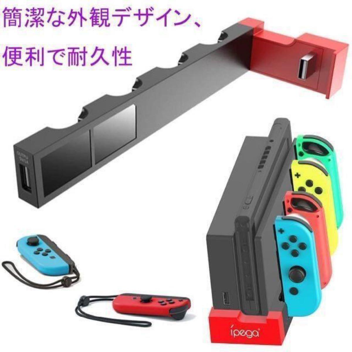 Joy-Con 充電スタンド Nintendo Switch ジョイコン 充電器