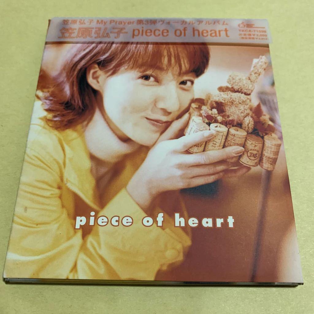 ☆帯付☆ 笠原弘子 / piece of heart CD_画像1