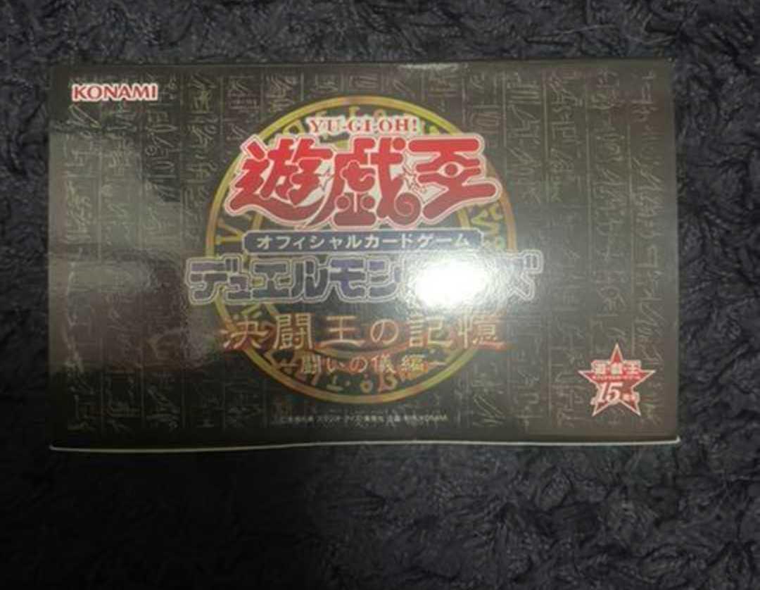 遊戯王 決闘王の記憶 闘いの儀編_画像1
