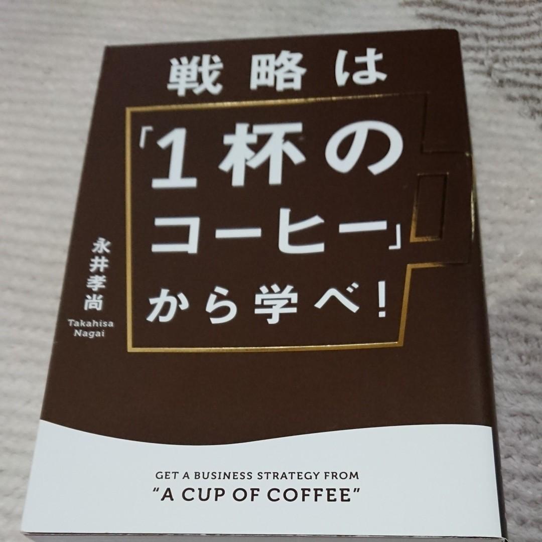 戦略は 「1杯のコーヒー」 から学べ! /永井孝尚 (著者)