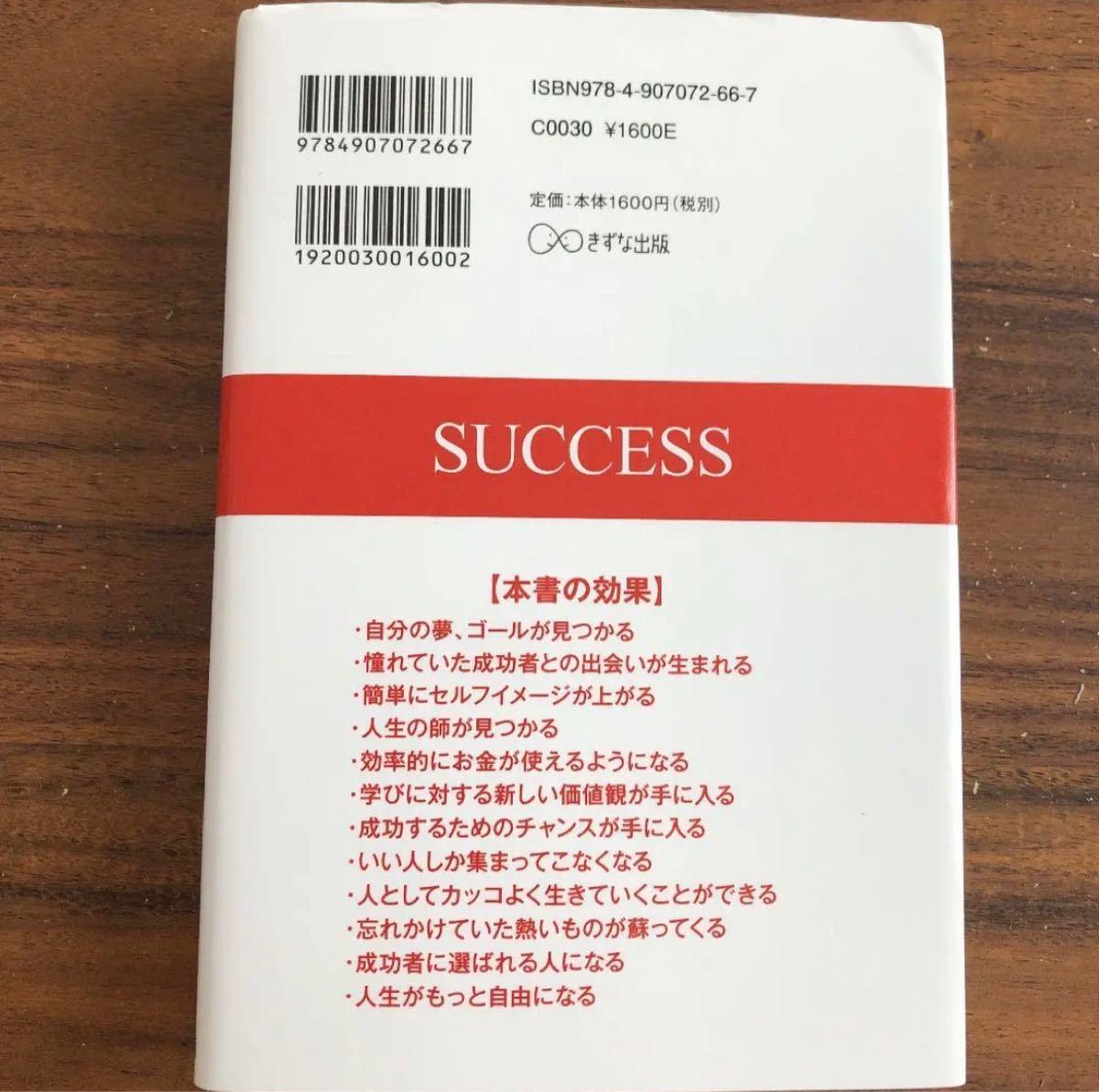 成功の条件 「人」と「お金」と「選択の自由」