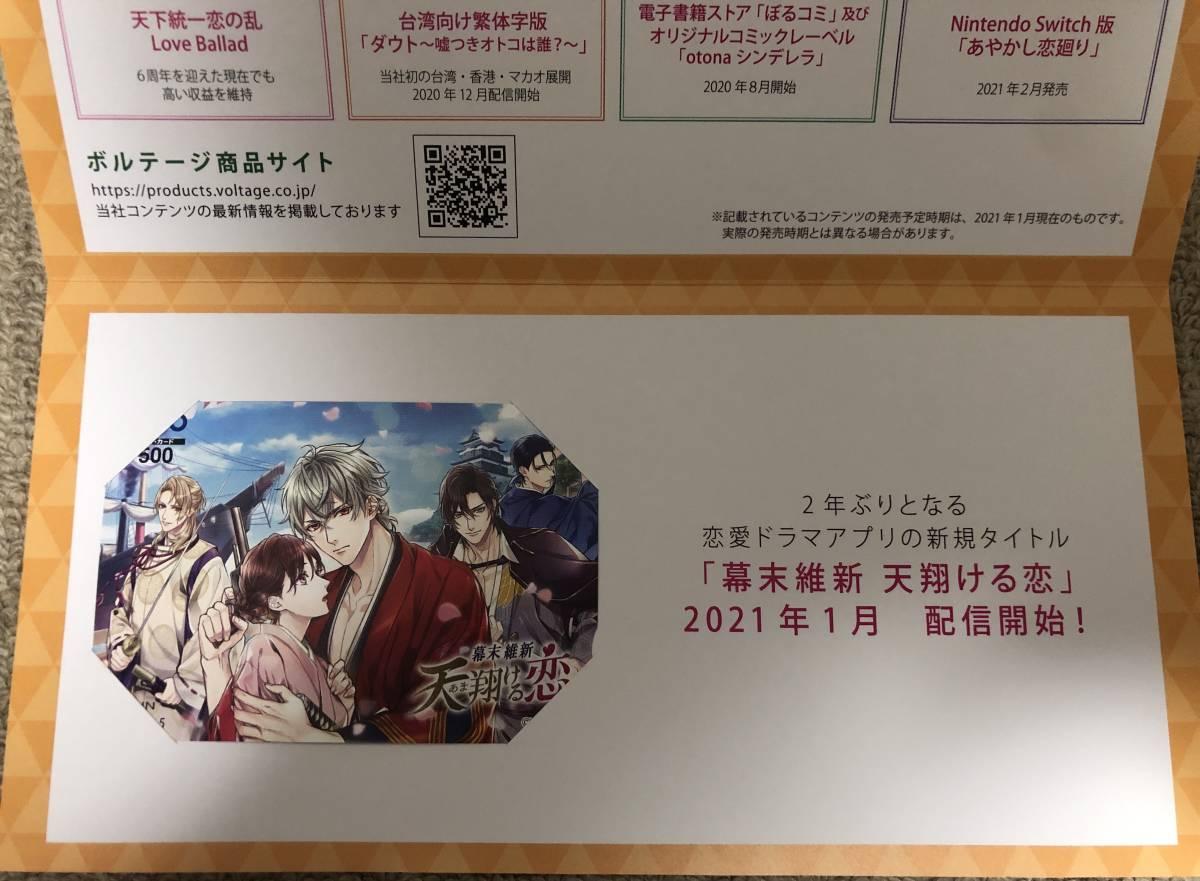 幕末維新 天翔ける恋 クオカード 500円分 ボルテージ 株主優待 4枚出品しています。_画像1