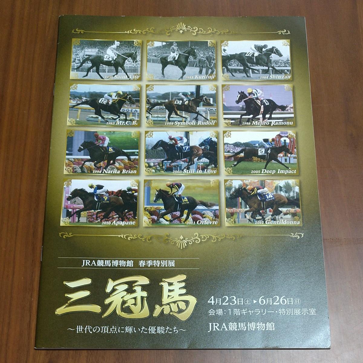 JRA競馬博物館 三冠馬展 パンフレット