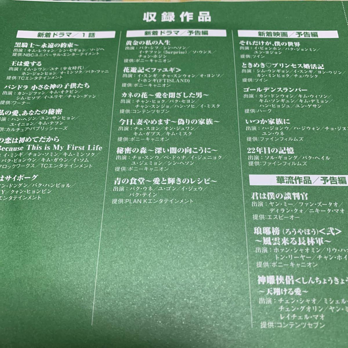 韓国ドラマDVD【最新ドラマ詰め込んだ第1話13作品】 【送料無料】