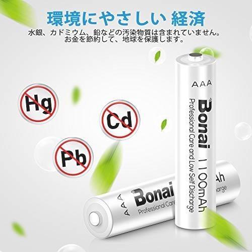 ! 単4充電池 (約1200回使用可能)CEマーキング取得 単4 高容量1100mAh 16個パック BONAI UL認証済み ニッケル水素電池 1点もの_画像3