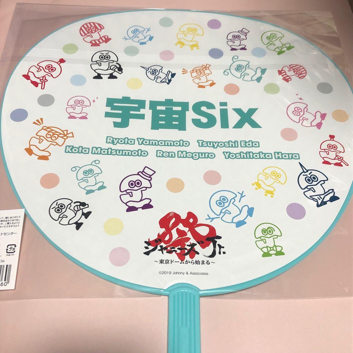 宇宙Six うちわ ジャニーズJr.8.8祭り 〜東京ドームから始まる〜