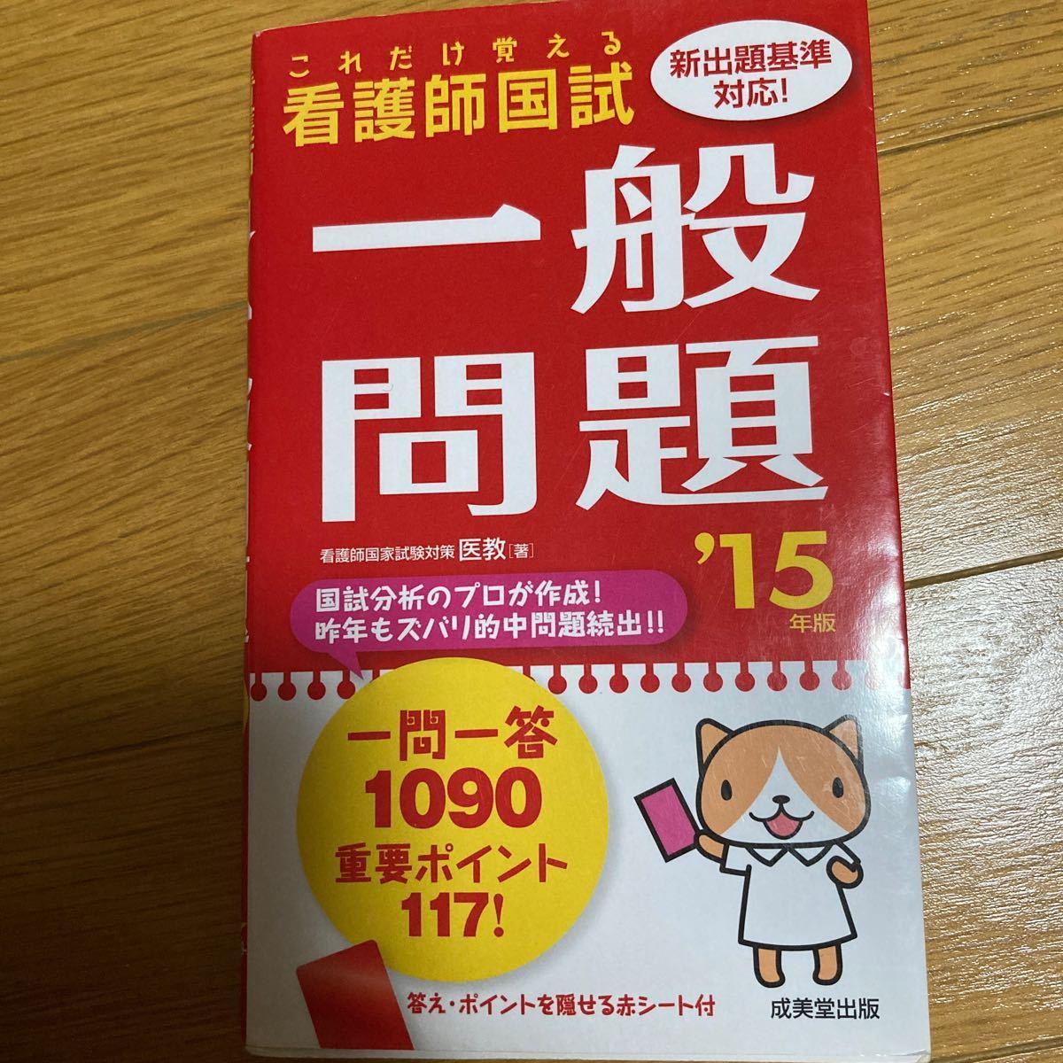 看護師国試 一般問題 2015年版           成美堂出版 定価:1080円