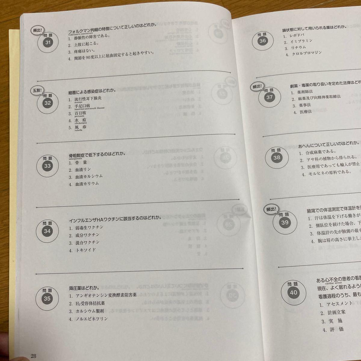 プチナース 必修問題 完全予想450問 2012