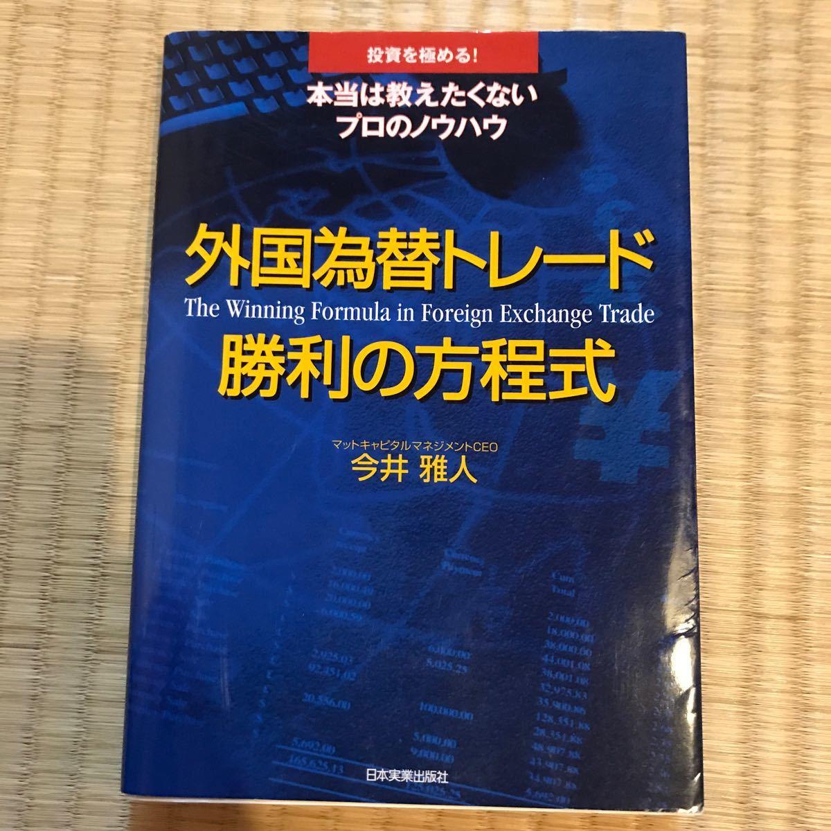 外国為替トレード 勝利の方程式/今井雅人 (著者)